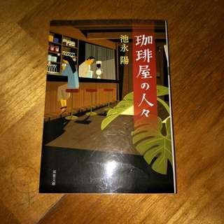 日文原文小説 口袋書