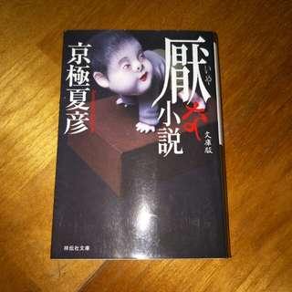 🚚 日文原文小説 口袋書
