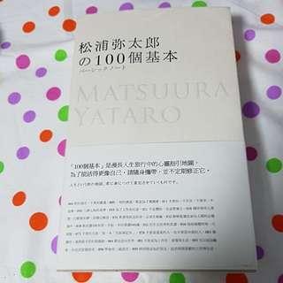 Book - 松浦祢太郎的100个基本