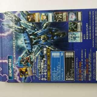Gundam War Starter Set
