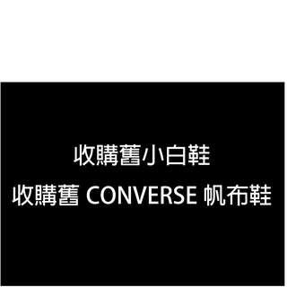 【收購舊鞋】滑板鞋、Converse 帆布鞋、運動鞋、小白鞋