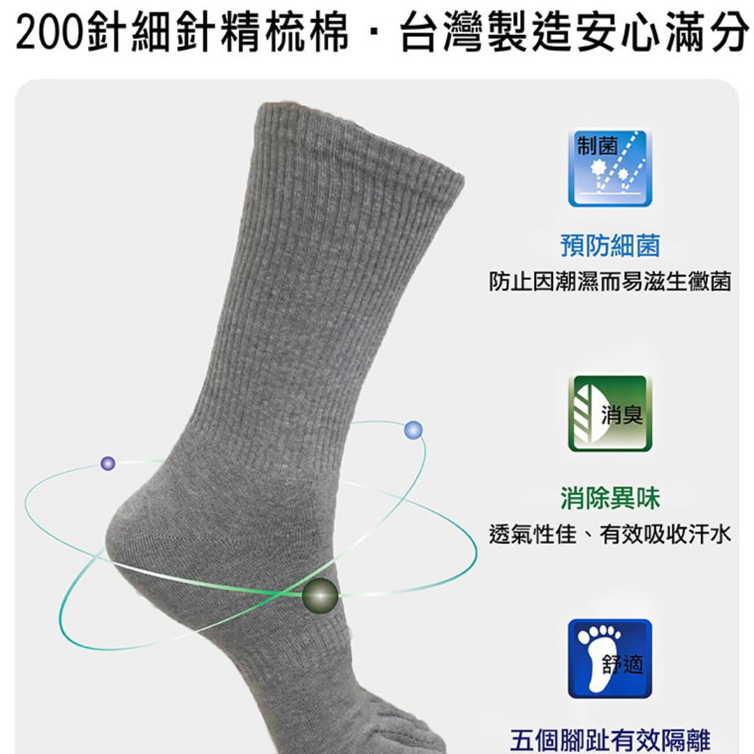0元倉庫 (已含運費60元) 買4送1 non-no 加大尺碼精梳棉腳趾襪 中灰色 台灣製造MIT 預防細菌 消除異味 五支腳趾襪