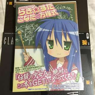 Lucky star 幸運星 此方的方程式 official fans book