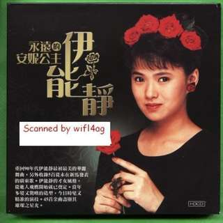 Shizuka Inoh 伊能静 Annie Yi Neng Jing 伊能靜 - 永遠的安妮公主 3 CD Boxset
