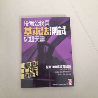 CRE Basic Law Reference Book 投考公務員基本法試題天書