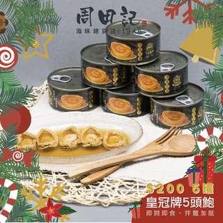 聖誕禮物 做冬加餸 皇冠牌頂湯紅燒吉品鮑 (5頭) 即食海味三寶 花膠 鮑魚 瑤柱