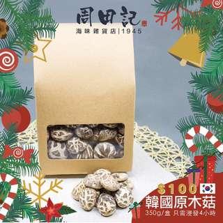 聖誕禮物 做冬加餸 韓國無腳原木菇 花膠 鮑魚 瑤柱