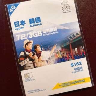 3日本韓國漫遊sim卡