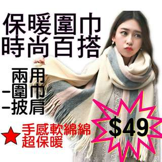 軟綿綿保暖圍巾