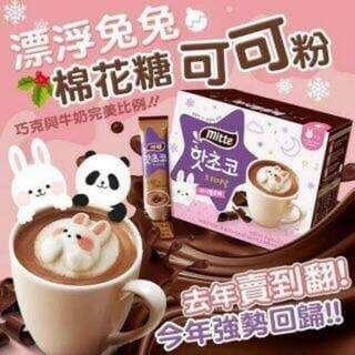 韓國漂浮兔兔棉花糖可可粉
