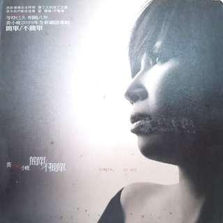 Huang xiao hu love simple 黃小琥 簡單不簡單 2009