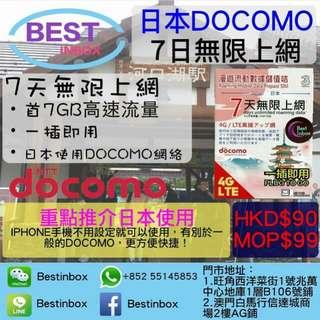 (ノДT)🚺🚼⛔🛅🚷⛔🚷🛅🚼🚺[3台日本卡] 7日 日本 無限上網 使用日本DOCOMO網絡!  用數據多既遊客必用!