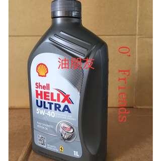 SHELL HELIX ULTRA 5W-40 殼牌 $160
