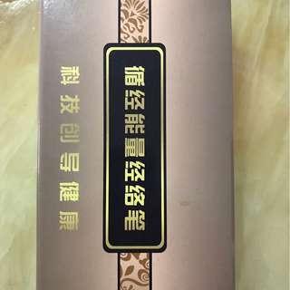 Qi Sheng laser Meridian pen Acupuncture massage Instrument Meridian pen