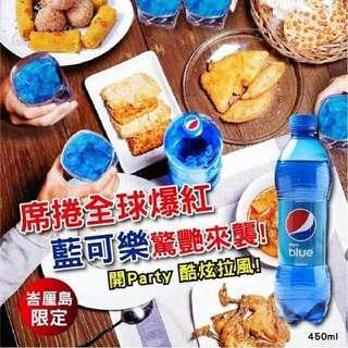♕🇮🇩峇里島🇮🇩現貨 藍色可樂♕