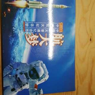 中國航天紀念幣+中國航天普通紀念幣