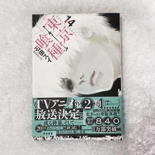 tokyo ghoul volume 14 (japanese)