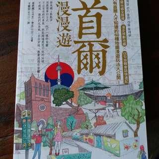 首爾 旅遊書 2017年 (參觀遣址及行山路線書籍)