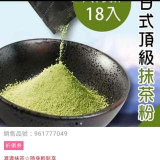 日式頂級抹茶粉