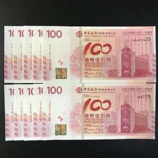 (多張號碼可選)2012年 中國銀行百年華誕 紀念鈔 BOC100 - 中銀 紀念鈔