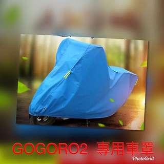 GOGORO2代 專用車罩