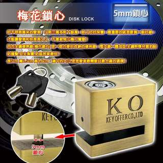 KO-02四方全鋼機車碟煞鎖-(梅花鎖心)
