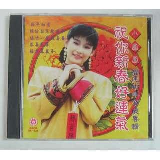 Siao Feng Feng 小凤凤 Kingstar Enterprise Hokkien Chinese New Year Songs CD KSCD 96-1138