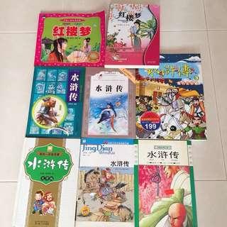 Shui Hu Zhuan books - Chinese pinyin