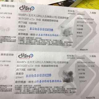 五月天人生無限公司巡迴演唱會門票