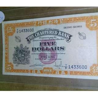 1967年渣打银行伍圆