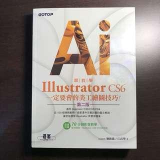 Illustrator CS6 第二版(附光碟)