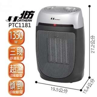 [北方] 陶瓷電暖器(PTC1181)