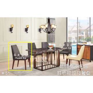 【元大家具行】全新仿古造型餐椅 加購 餐椅 復古 皮面餐椅 會客椅 洽談椅 布面餐椅