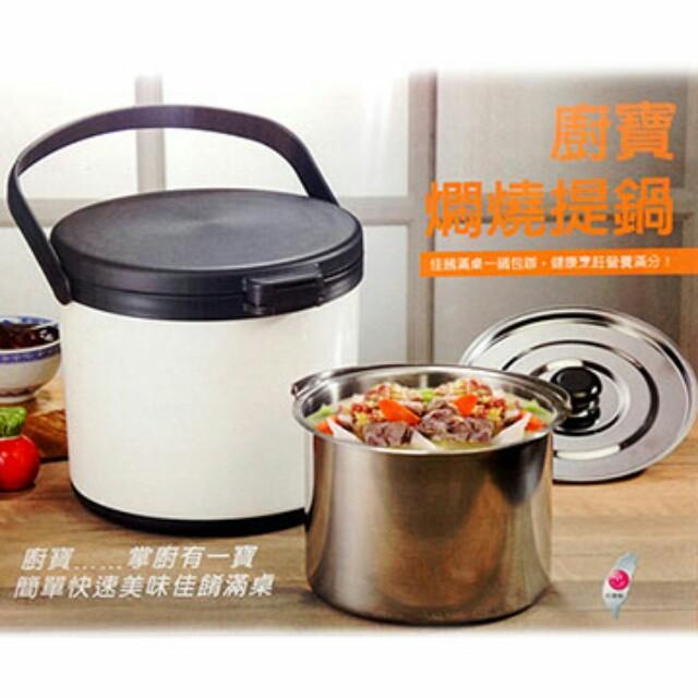 全新廚寶節能燜燒鍋5L