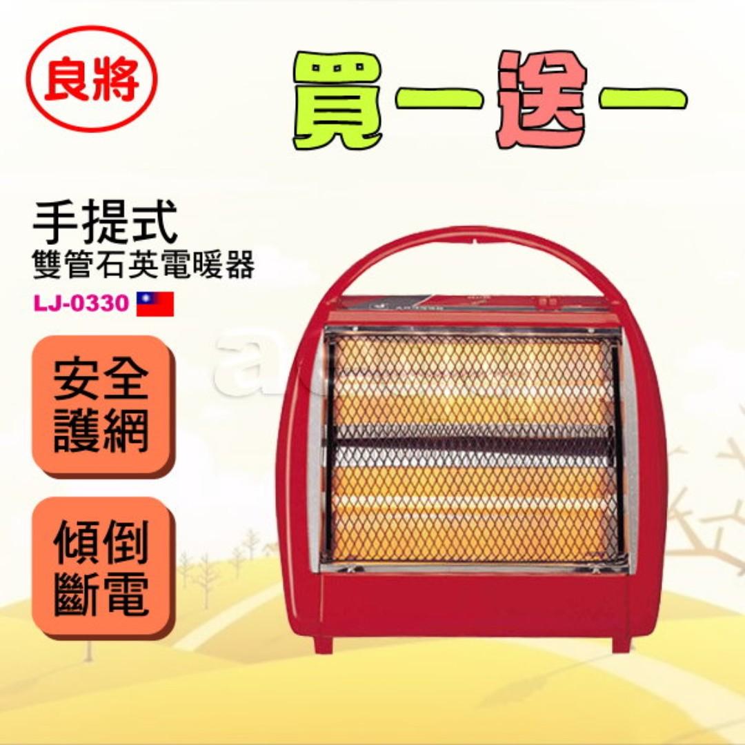 手提式電暖器 ★ 買一送一 ★