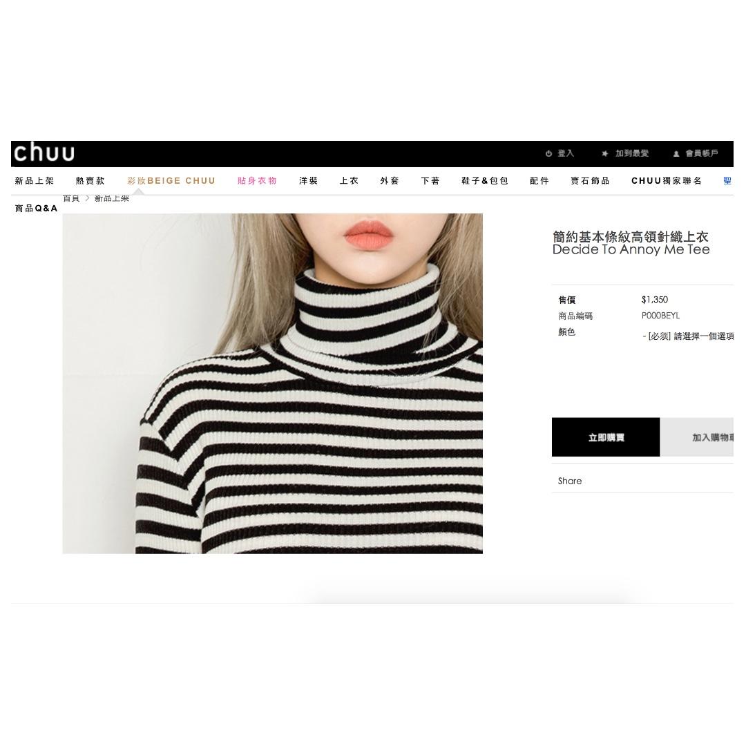正韓chuu  簡約基本條紋高領針織上衣