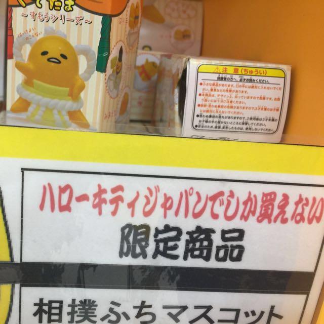 Hello Kitty日本限定商品 蛋黃哥相撲杯緣子