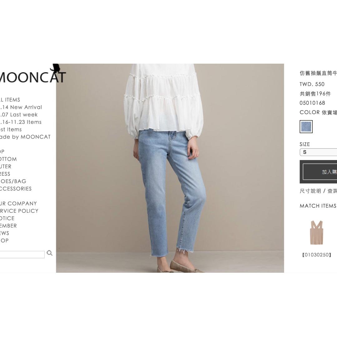 mooncat 貓咪曬月亮 仿舊抽鬚直筒牛仔褲