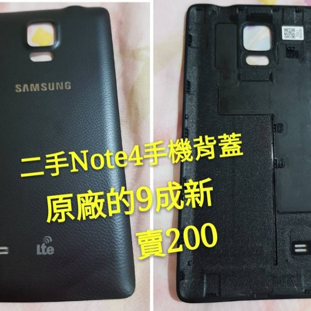 N4手機背蓋