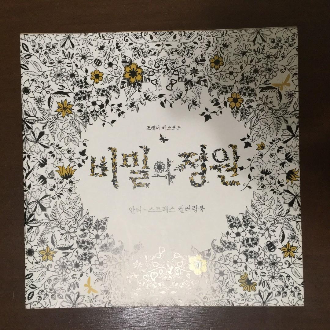 Secret Garden Korean Adult Coloring Book Books On Carousell