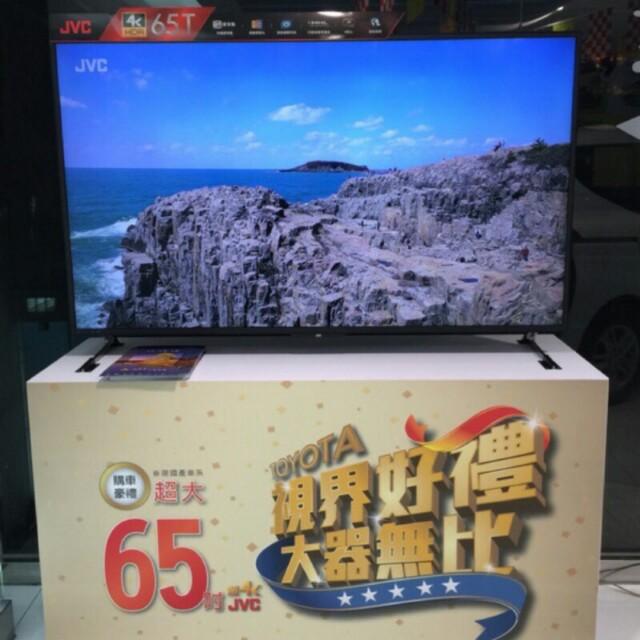 TOYOTA 交車禮 JVC 65T 65吋 4K 電視提貨券