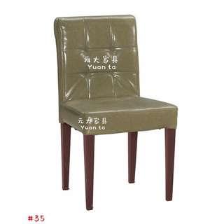 【元大家具行】全新復古造型皮面餐椅 加購 餐椅 復古 皮面餐椅 會客椅 洽談椅