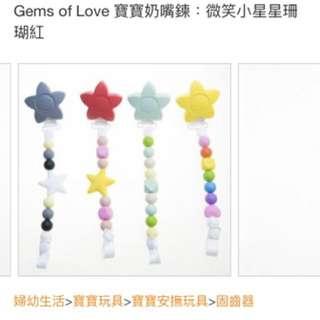 🚚 美國Gems of Love固齒器 寶寶奶嘴鍊 微笑小星星