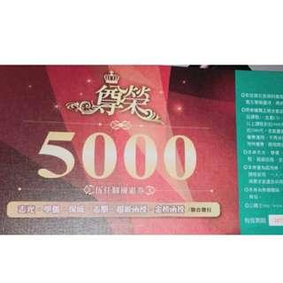 5000元志光禮券/尊榮折價券/志光/學儒/保成/志聖/補習班