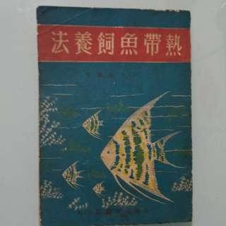 養魚,老香港懷舊刊物,物品古董珍藏