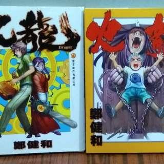火龍,全套4本,附送3張火龍主角書簽,鄭健和作品,一本創作出版