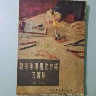 收音機,老香港懷舊物品古董珍藏
