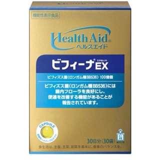 現貨 日本 森下仁丹 Bifina EX 頂級版 雙歧桿菌乳酸菌寡醣使排便順暢幫助維持消化道機能30天份 (100億個)