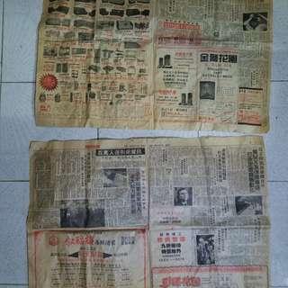 1989年4月23日 殘舊爛報紙2張,老香港懷舊報紙,物品古董珍藏 pm:5~7深水埗客務中心