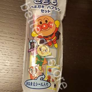 麵包超人牙刷牙膏Box Set